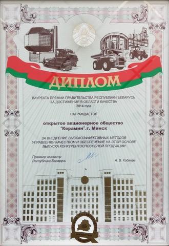 Диплом лауреата Премии Правительства Республики Беларусь за достижение в области качества 2014г.