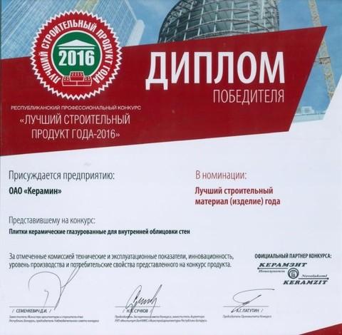 Лучший строительный продукт, г. Минск, 2016г.