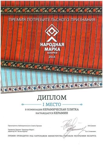 Народная марка Беларуси, г. Минск, 2015